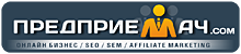 Онлайн Бизнес, Интернет Реклама, Оптимизация на Сайтове за Търсачки - Предприемач.ком